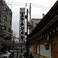 土俗村蔘雞湯9