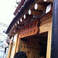 土俗村蔘雞湯10