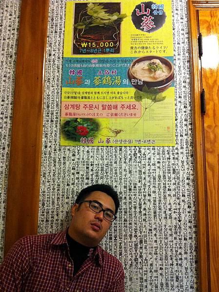 土俗村蔘雞湯21