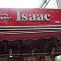ISSAC三明治1