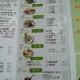 店內點菜單12.jpg