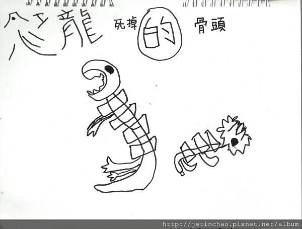 201110-世宇-恐龍化石.jpg