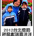 2012台北燈節.png