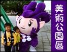 花博美術公園.JPG