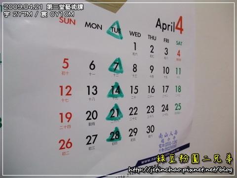 2009-4-21 下午 10-34-13.JPG