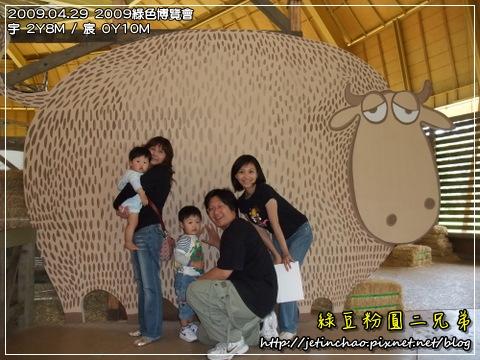 2009-4-29 上午 11-53-58.JPG