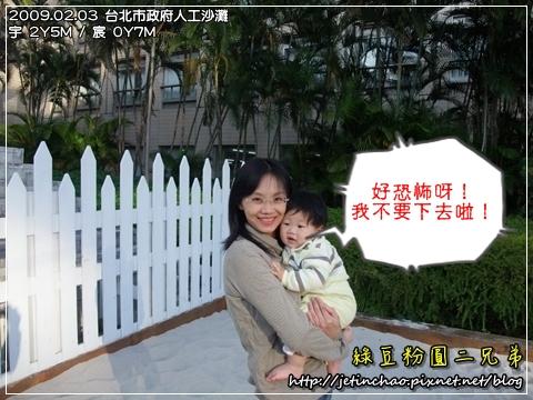 2009-2-3 下午 04-13-25.JPG
