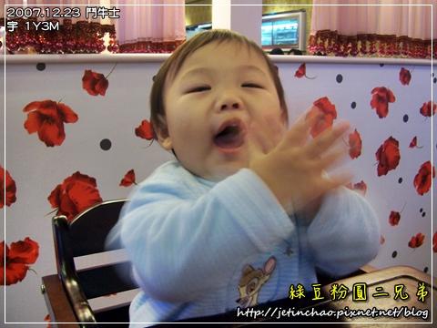 2007-12-23 下午 03-11-14.JPG