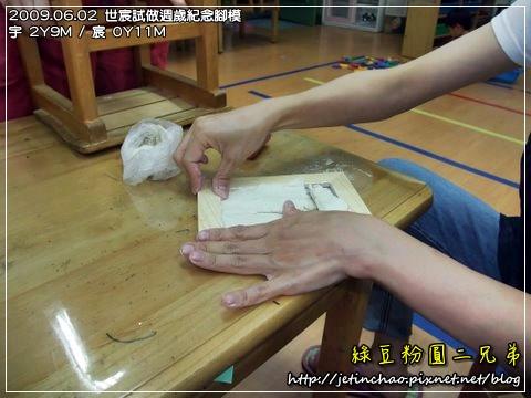 2009-6-2 下午 05-04-04.JPG
