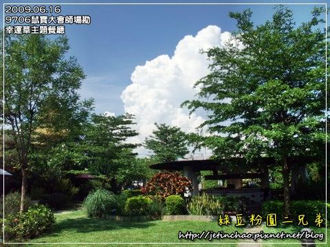 2009-6-16 下午 02-32-42.JPG