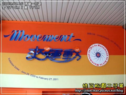 2009-7-16 上午 11-35-40.JPG