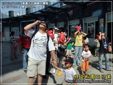 2009-7-22 上午 09-29-13.JPG