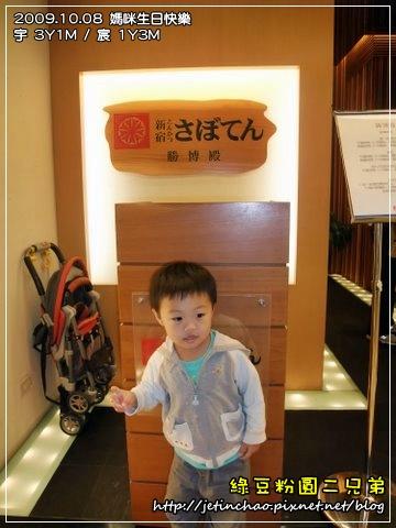 2009-10-8 下午 08-42-59.JPG