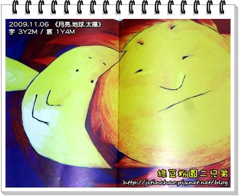 月亮.地球.太陽-2.JPG