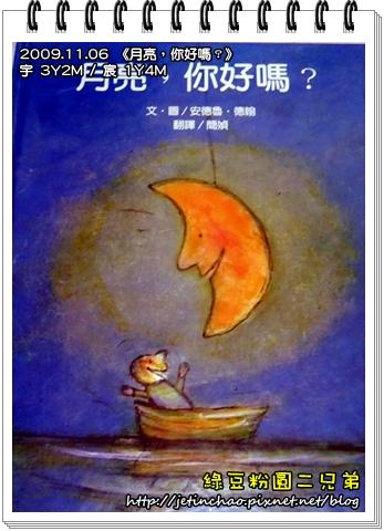 月亮你好嗎-5.JPG