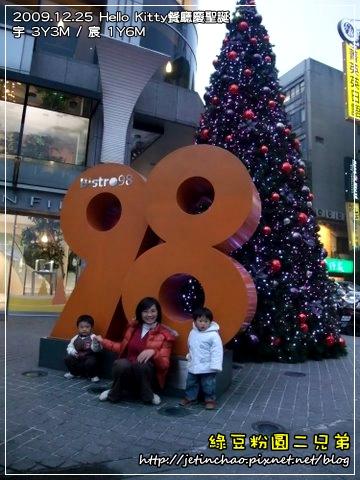 2009-12-25 下午 04-56-02.JPG