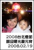 2008-2-19 下午 10-05-31.JPG