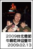 2009-2-13 下午 09-10-32.JPG