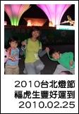 2010-2-25 下午 07-58-29.JPG