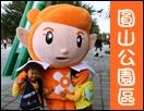 花博圓山公園.JPG