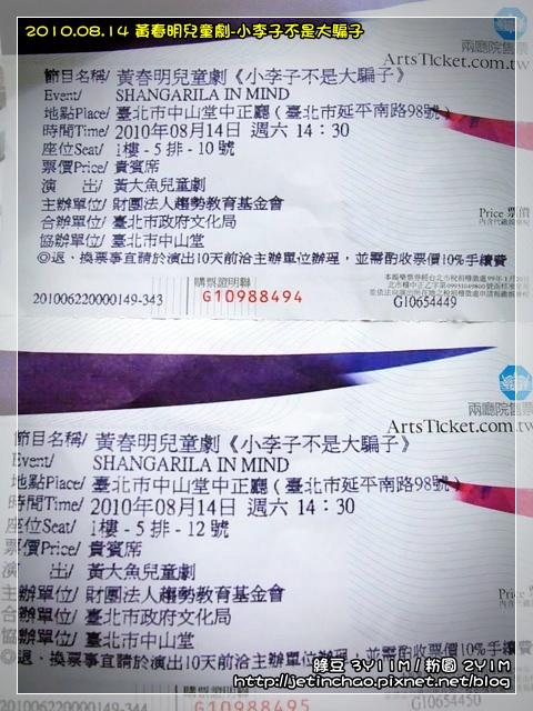 2010-8-16 下午 10-01-29.JPG