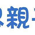 ILS愛兒思2-new.png