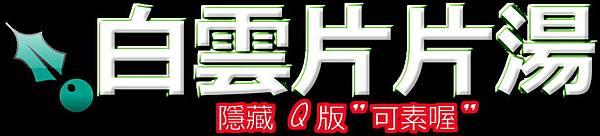 白雲片片隱藏QQ版(素食可)
