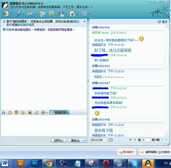 taobao19.PNG