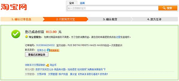 taobao151.PNG