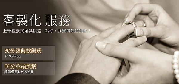 婚戒訂製過程02