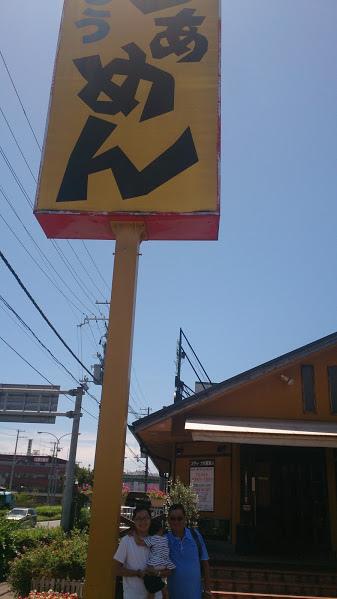 神戶好吃拉麵