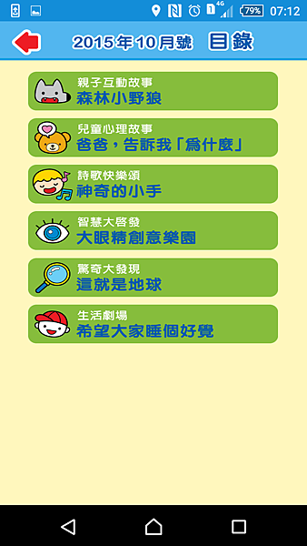 Screenshot_2015-10-08-07-12-10.png