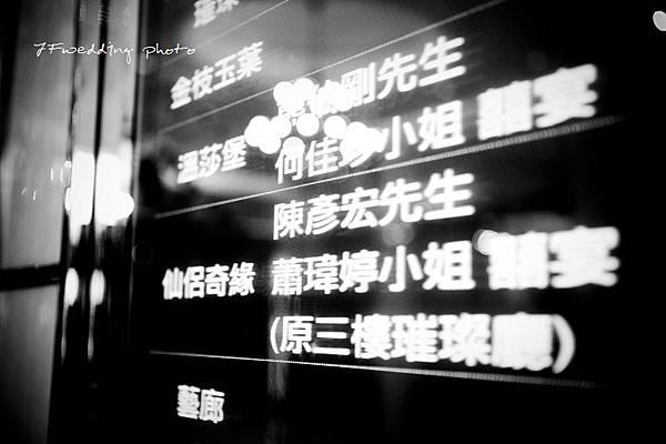 彥宏-瑋婷婚禮紀錄 (31)