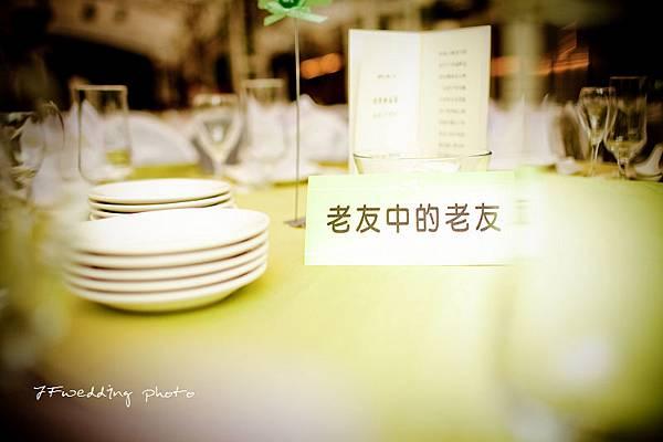 世豪-紹怡婚禮紀錄-254