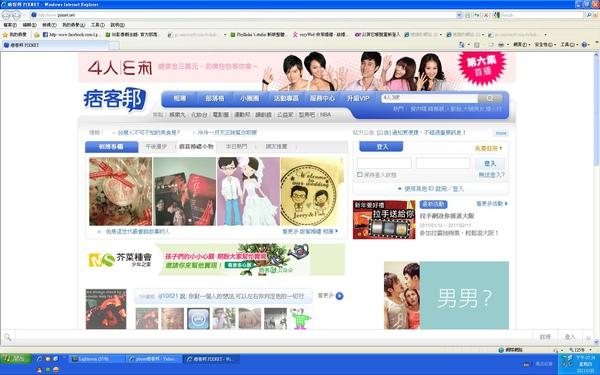 20110120痞客婚禮小物.JPG