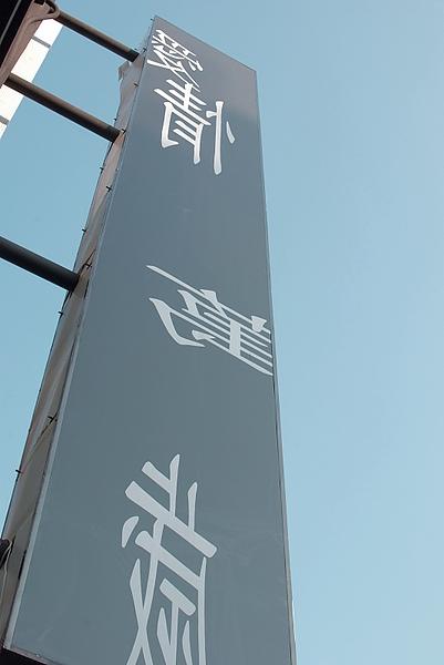 台南遊-218.jpg