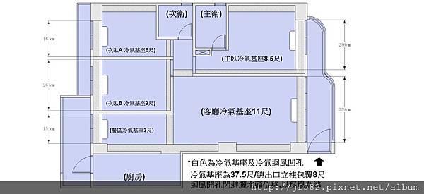 冷氣基座圖.jpg