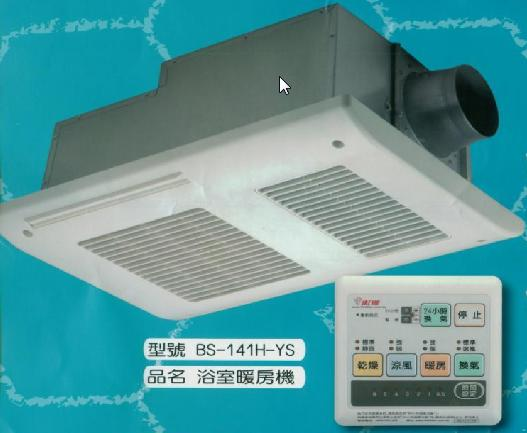 浴室專用乾燥暖房幾機.jpg