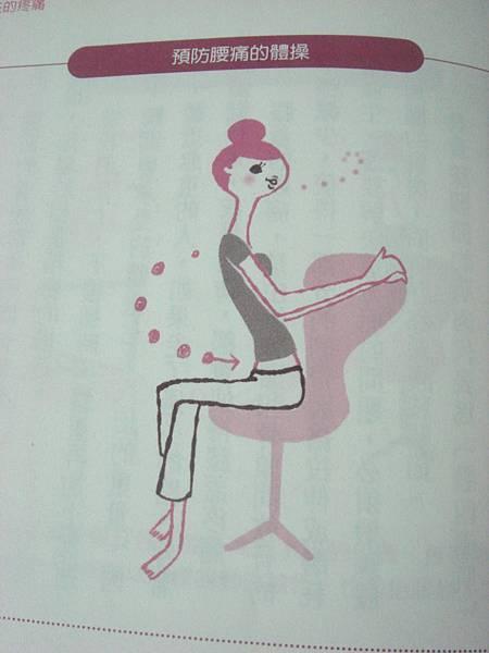 坐著的體操一