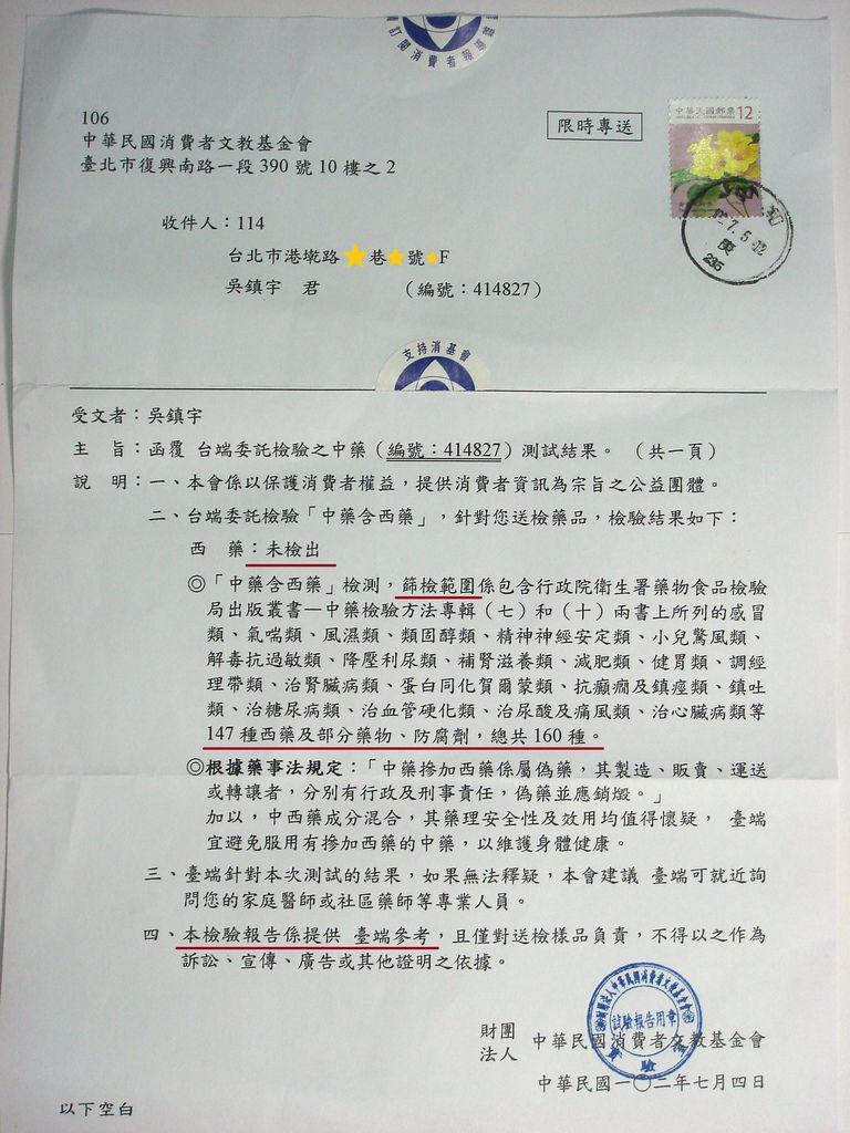 青木瓜和山藥粉一起檢驗的報告。.jpg
