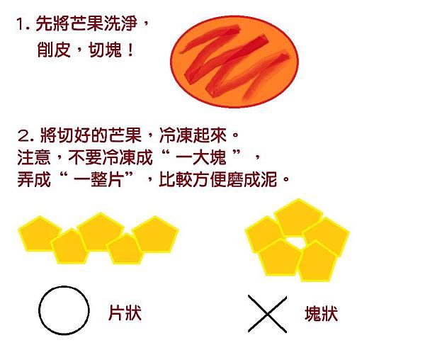 芒果冰。1.jpg