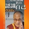 達賴喇嘛教你認識自已.jpg