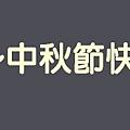 中秋節快樂!.jpg