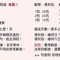 201509運費.png