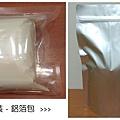 青木瓜粉。新包裝。鋁箔包.jpg