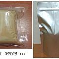 薑粉。新包裝。鋁箔包.jpg