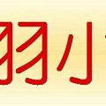 振羽小店。紅.jpg