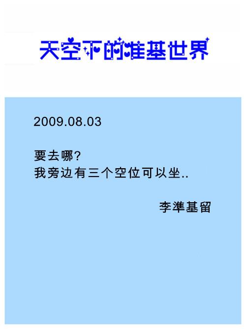 090803.jpg