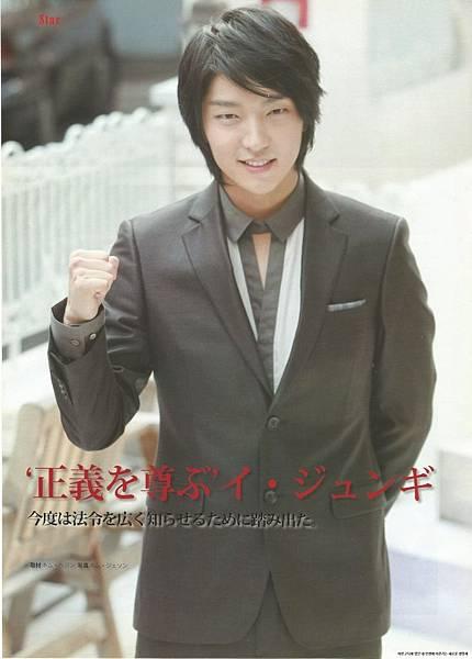 ShowBiz Korea 2008.11.jpg