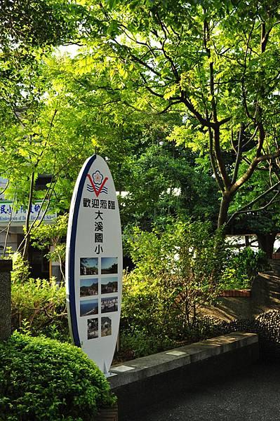 D4B大溪國小校園 (4)